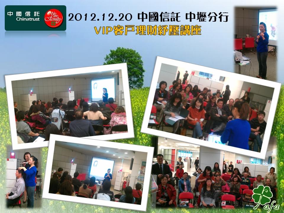 20121220-中信中壢分行