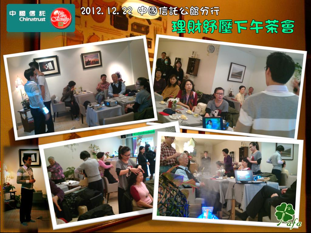 20121222中信公館分行