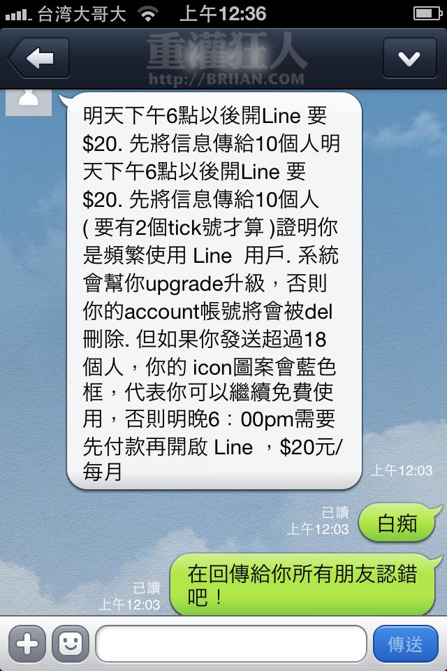 LINE-123