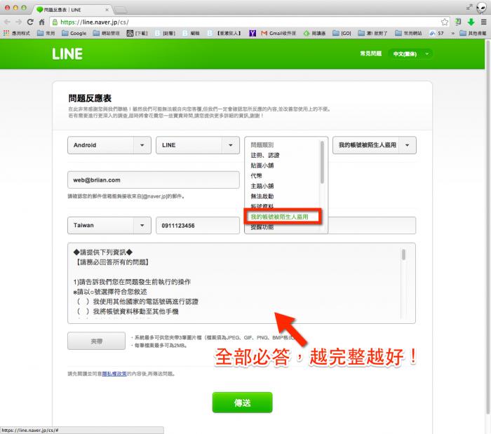 LINE-CS-700x619