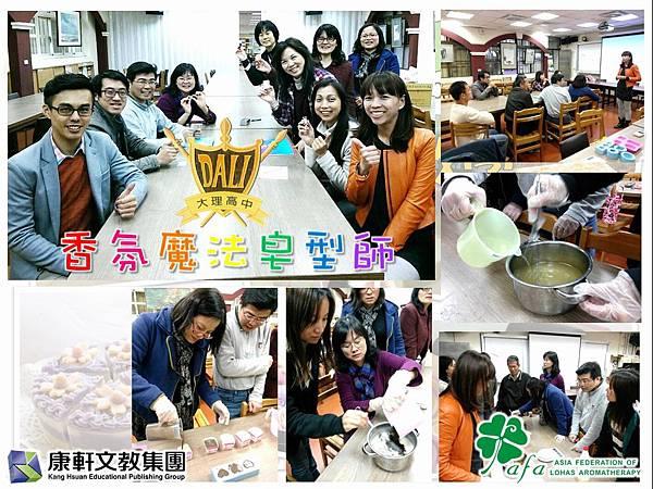 2015.03.10 康軒大理高中