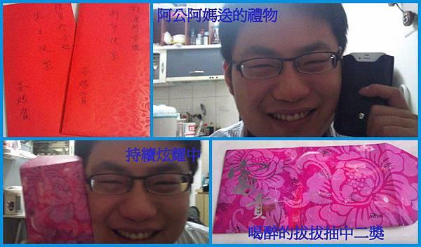 20120112-13麻咪生日 阿公阿媽回來3.jpg