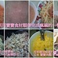 副食品9M-12M2