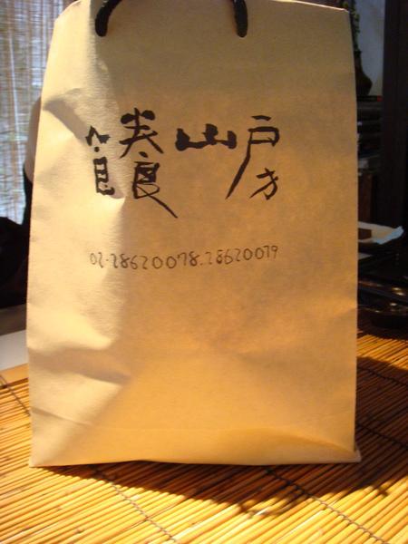 食養山房的紙袋