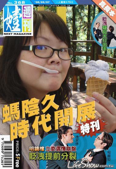 吃冰淇淋也能被拍?