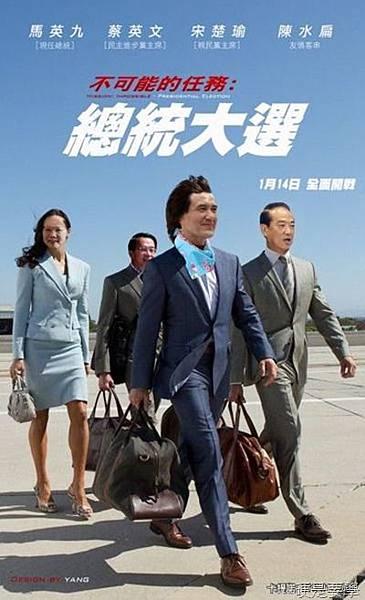 2012總統大選2