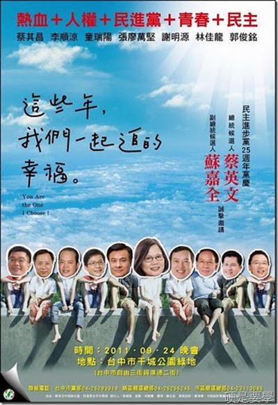 2012總統大選7
