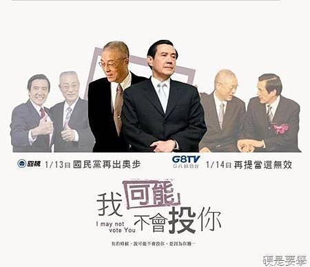 2012總統大選