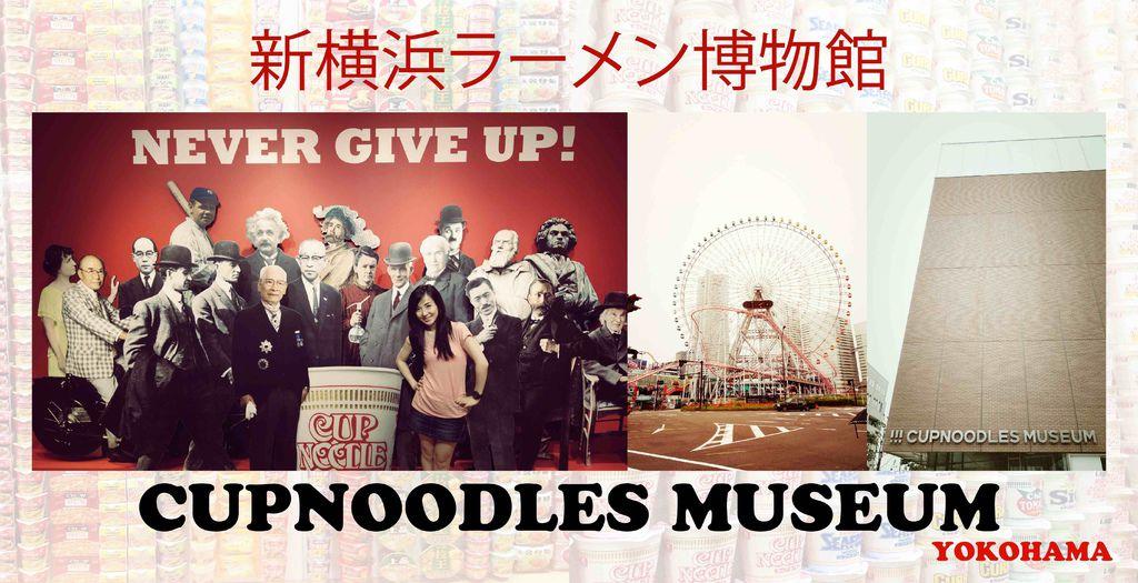 新横浜ラーメン博物館.jpg