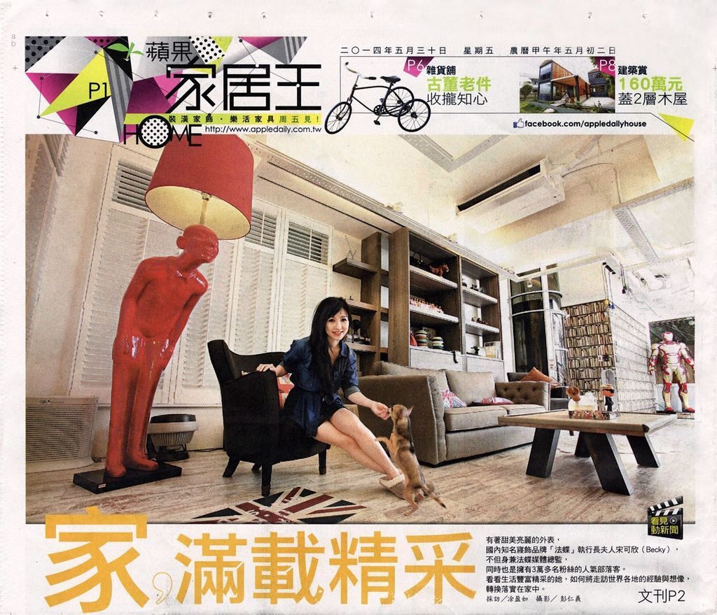 蘋果日報20140530-2.jpg
