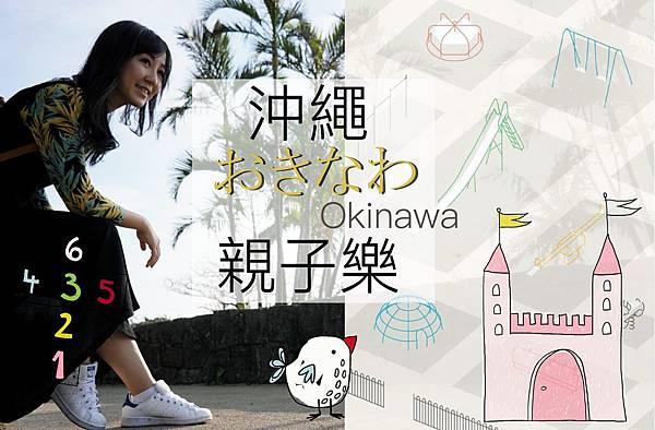 沖繩 溜滑梯親子樂.jpg