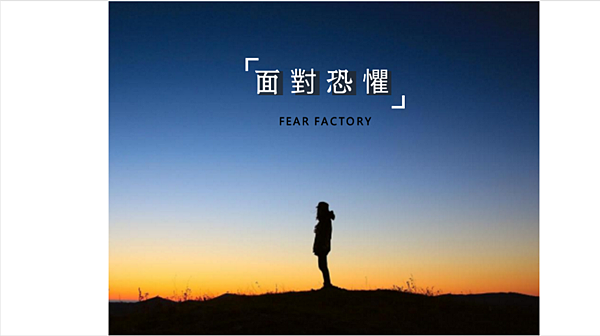 面對恐懼.png