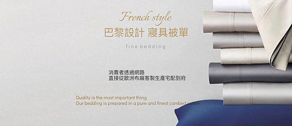 巴黎設計 寢具被單.png