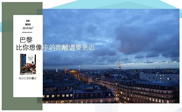 巴黎比你想像中的距離還要近.jpg