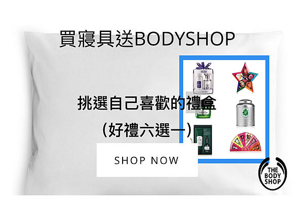THE BODY SHOP禮盒.png