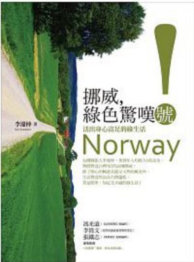 挪威,綠色驚嘆號!活出身心富足的綠色生活.png