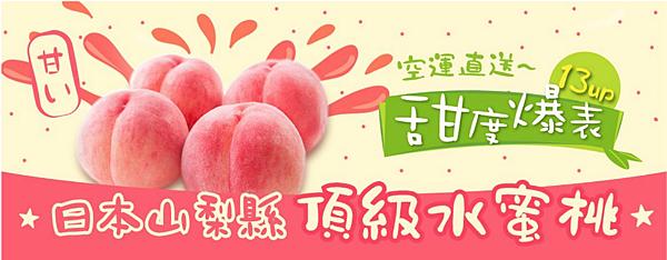 日本水蜜桃.png