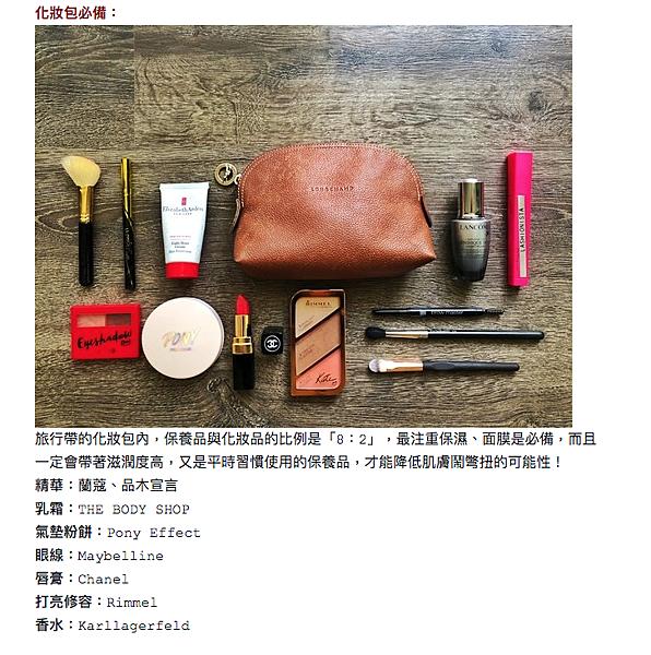 Fashion Guide 旅行化妝包.png