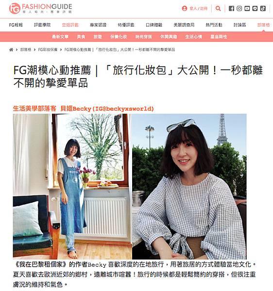 Fashion Guide 旅行化妝包.jpg