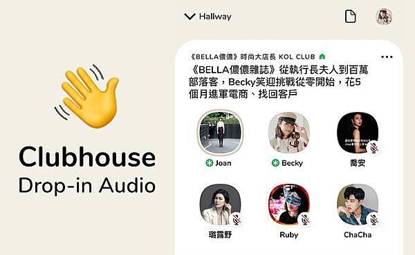 club-house-BELLA儂儂雜誌.jpg