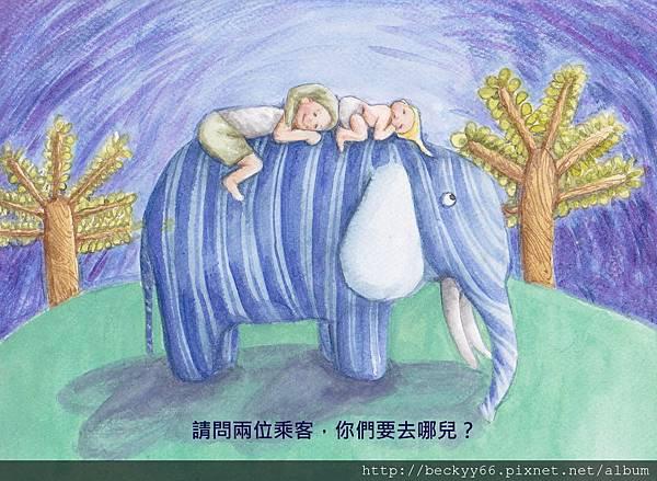 睡在大象背上的兄弟.jpg