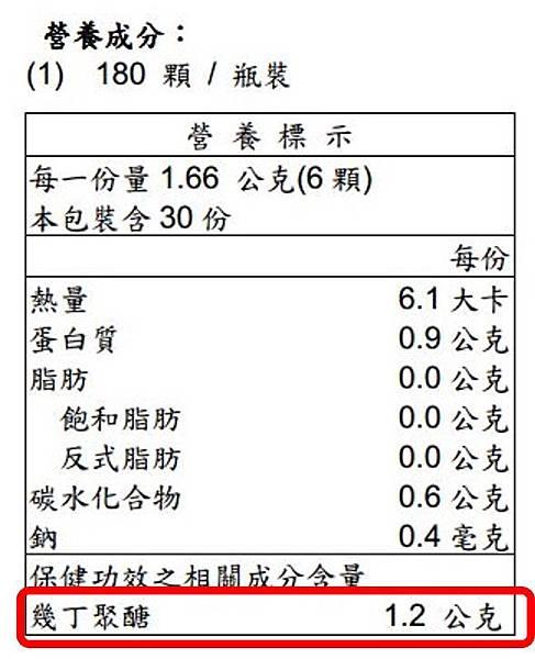 甲殼素-1