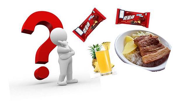 運動開始之前,吃些什麼東西最好?