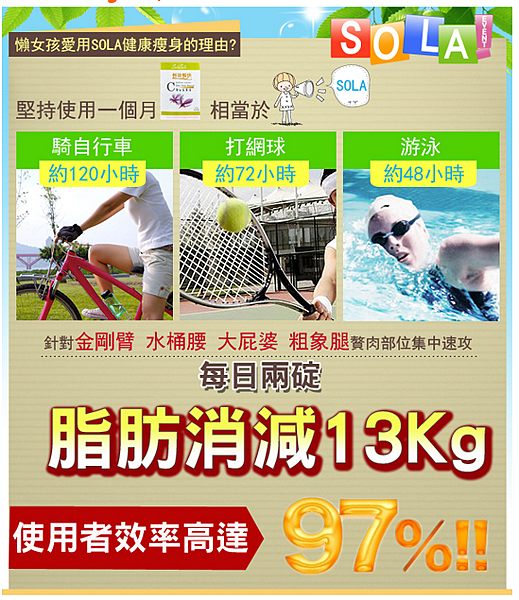 sola廣告-3