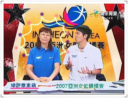 2007亞洲女籃錦標賽