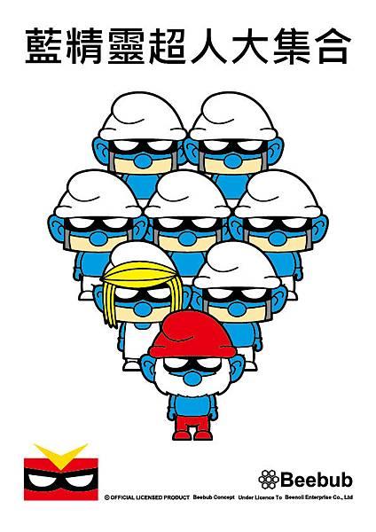 藍精靈超人大集合.jpg
