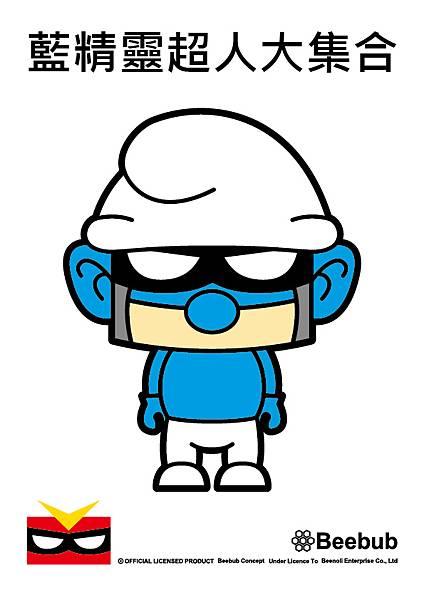 藍精靈超人.jpg