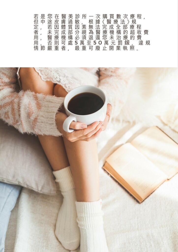 中文長篇小說《說好的,好聚好散》作者:強心臟女孩 (5)
