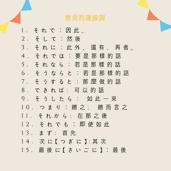 《日語生活會話懶人包-什麼都能聊》 (22)