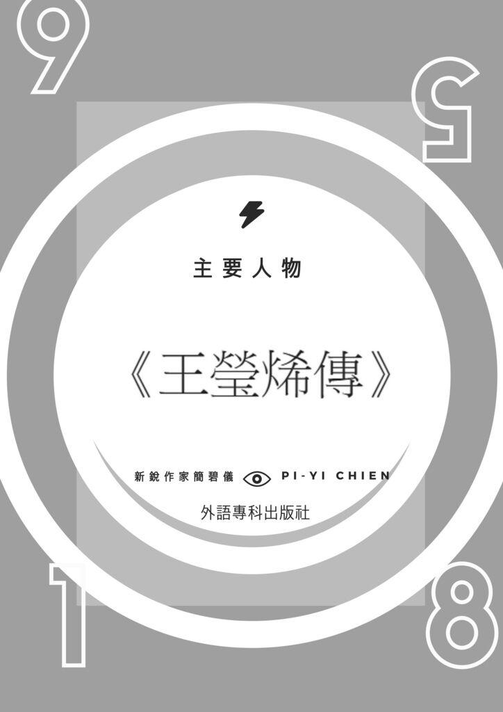 小說內頁 出版社資料 (1)