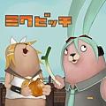 監獄兔3.bmp