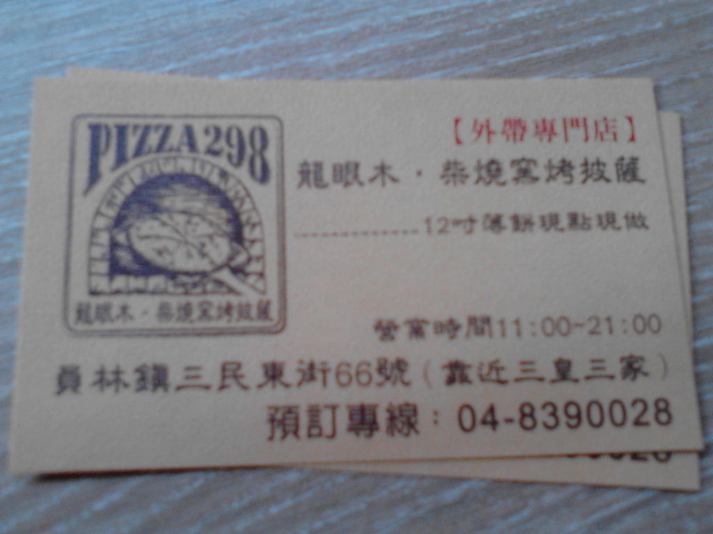 IMG_20120729_172921