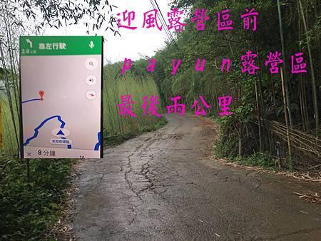 迎風露營區2.jpg