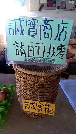 誠實商店1.jpg