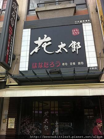 4-25花太郎