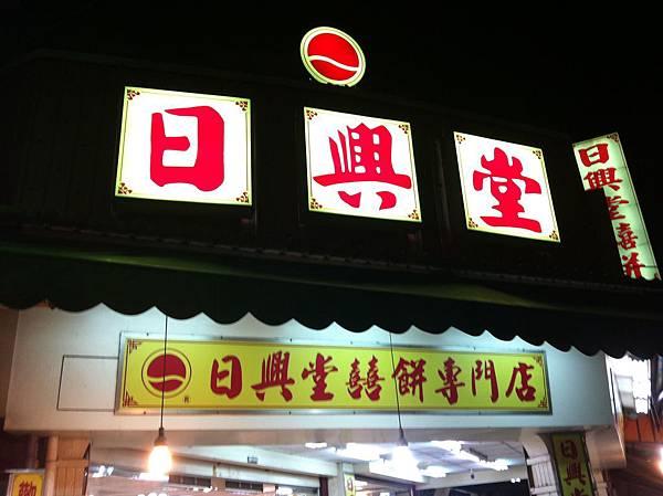 6月3日北港日興堂
