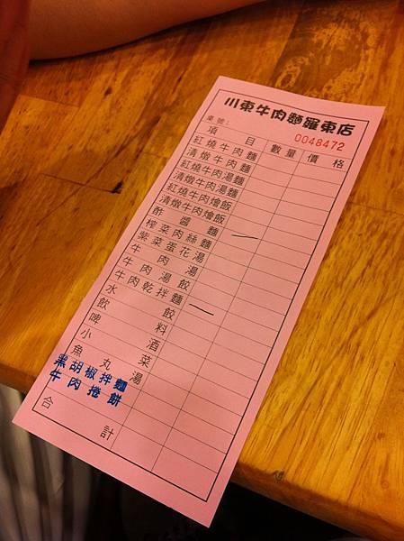 第一站‧羅東夜市:川東牛肉麵