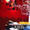 103/2/2哈赤彰化店