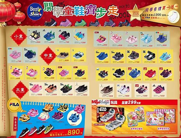 B_best賀歲猴塞雷-p9-p10童鞋-01(1)