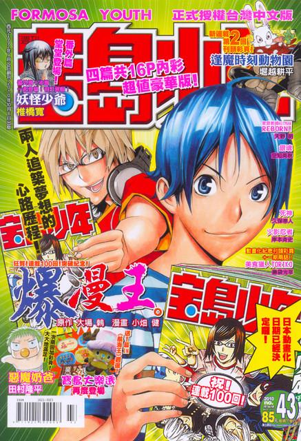 寶島少年週刊43期