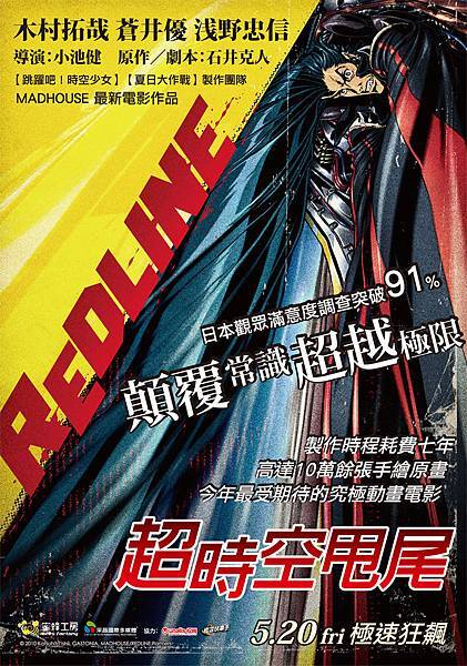 REDLINE_中文版正式海報.jpg