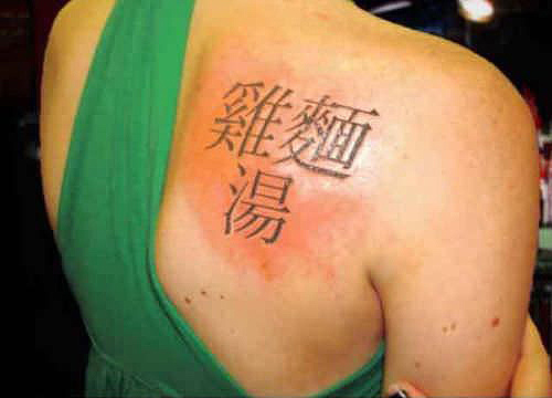 chicken-noodle-soup-chinese-tattoo.jpg