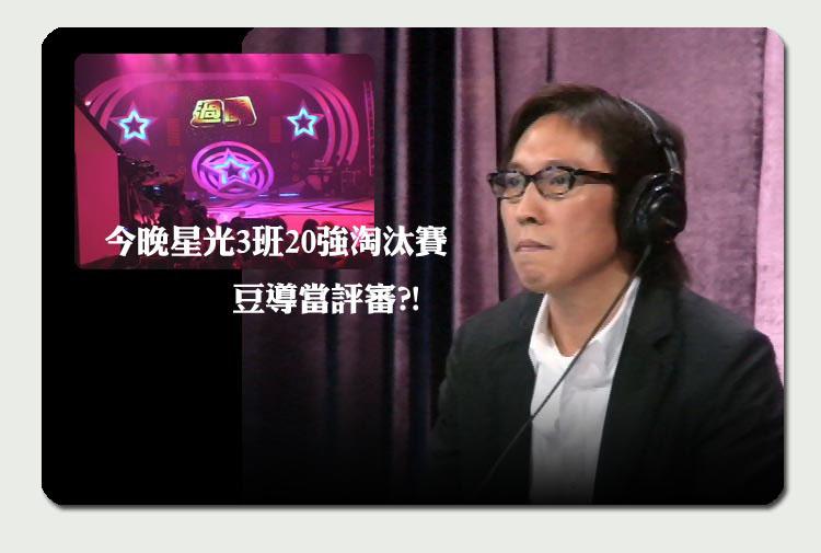 今晚星光3班20強淘汰賽 豆導當評審?!