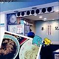 10/11 和同事去吃大排長龍蔡記岡山羊肉麵線