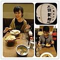 10/12又來排最愛吃的三田製麵!