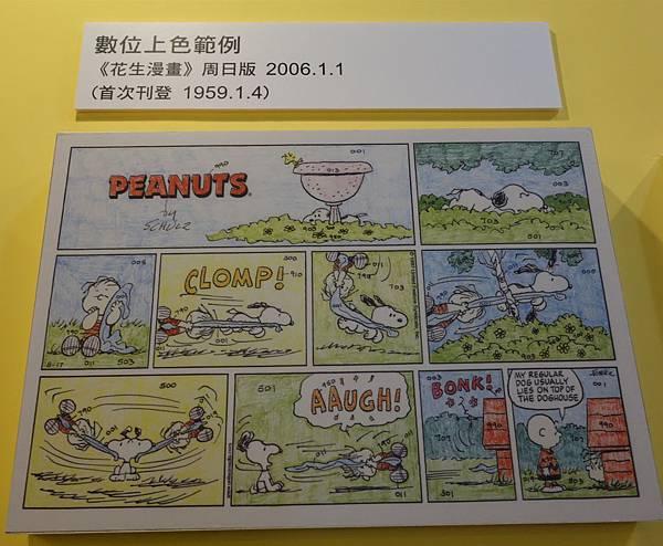 Snoopy 65週年巡迴特展